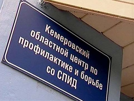 Программа профилактики ВИЧ – инфекции на предприятиях в Кемеровской области