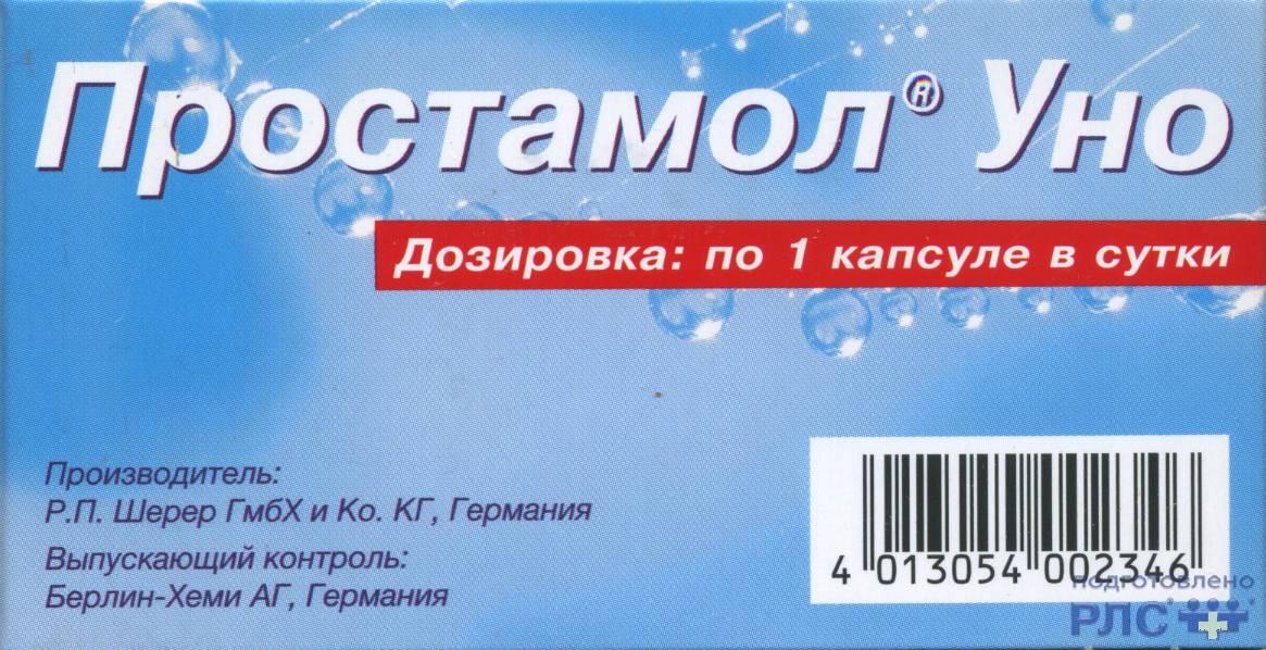 Простамол-Уно – препарат, призванный решать самые деликатные проблемы