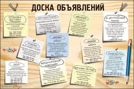 Бесплатная доска объявлений в Украине