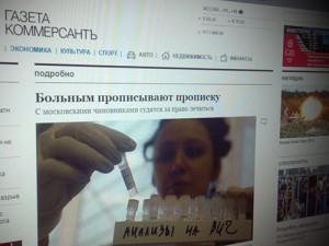 «Больным прописывают прописку»: Ъ об отказе в помощи иногородним ВИЧ-инфицированным в Москве