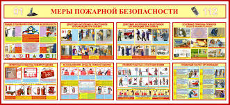 Информативные стенды по пожарной безопасности