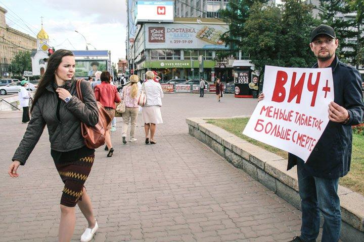 Новосибирские власти нашли деньги на лекарства ВИЧ-положительным