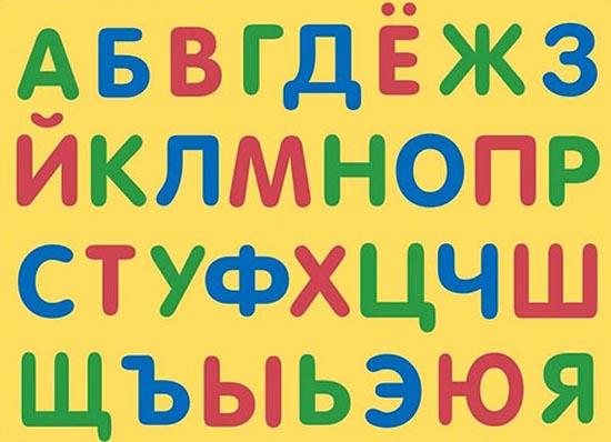 Методика запоминания букв для малышей