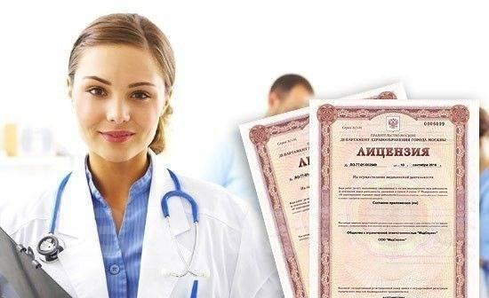 Как и где можно пройти лицензирование медицинской деятельности?