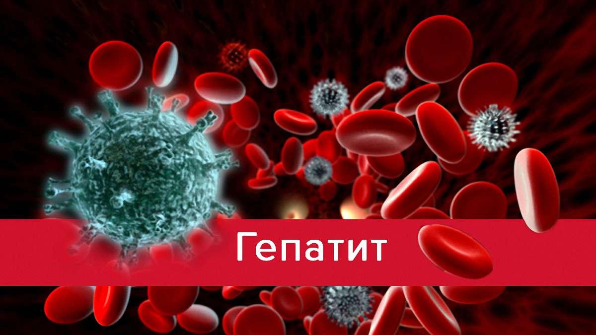 Заболевание гепатитом. Способы его лечения