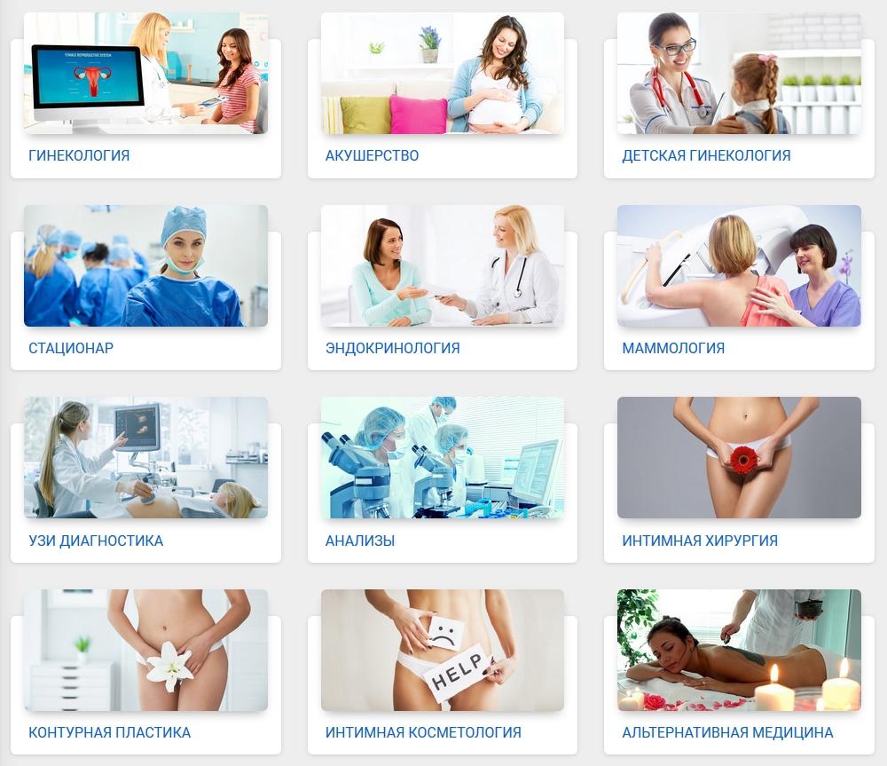 «Центр женского здоровья»: современные медицинские услуги