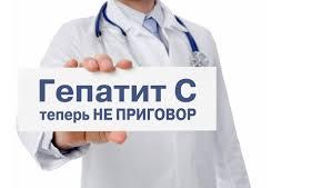 Гепатит – не приговор