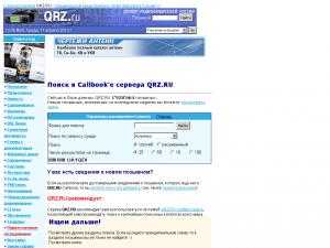 Сайт технического оборудования QRZ.ru